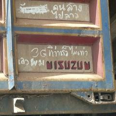นี่ท้ายรถสิบล้อนะคับ #ประกาศศักดา #3Gที่ว่าเร็ว#ยังไม่เท่าเอวผม