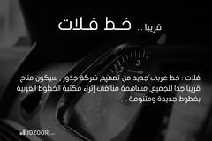 Flat_Font_Jozoor (Jozoor) Tags: arabic fonts    jozoor