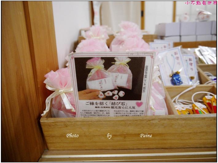 鳥取白兔神社 (24).JPG