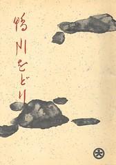 Kamogawa Odori 1961 (cdowney086) Tags: vintage  1960s pontocho inoue kamogawaodori