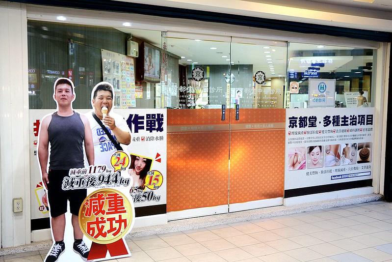 台北京都堂中醫診所09