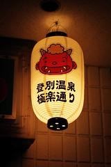 Japan - Noboribetsu Hell Festival