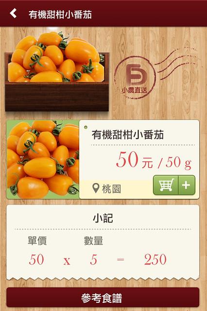 厚生市集 app (未採用)