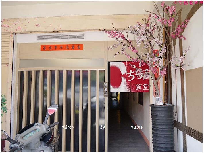 桃園千鶴屋日式料理 (03).JPG