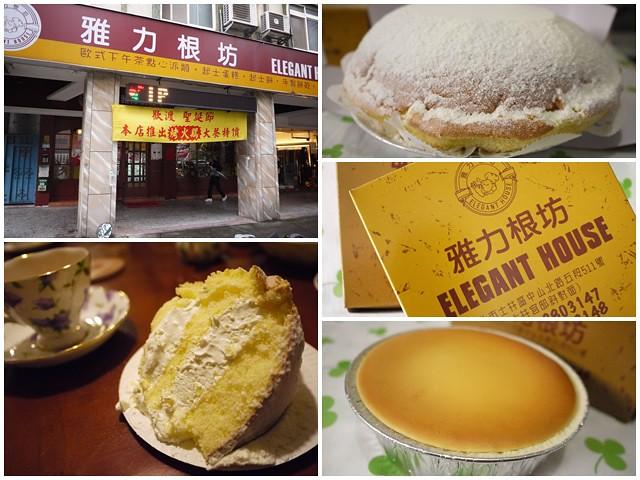 page台北士林雅力根坊起司蛋糕