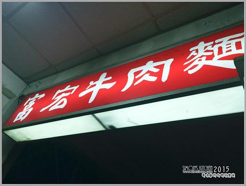 富宏牛肉麵02.jpg