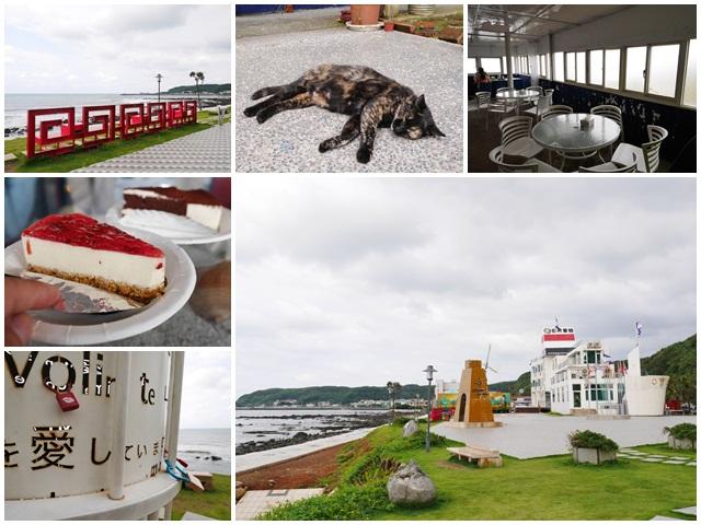 北海岸旅遊.下午茶.和昇石門旗艦會館.安娜咖啡.景觀餐廳page