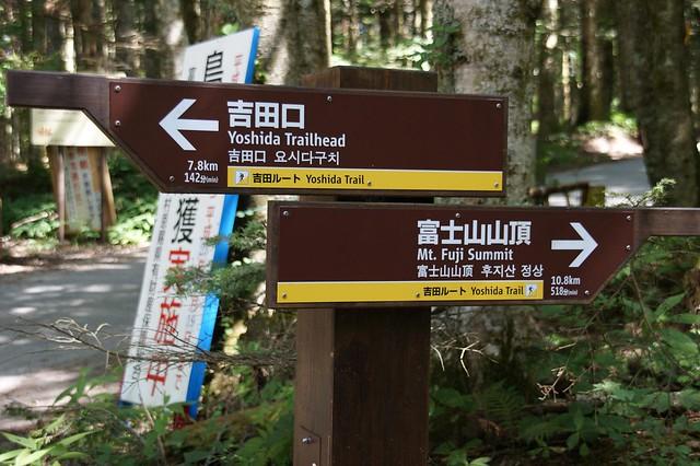 ところどころに立っている案内板なんだけど、「富士山頂上518。|