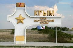 Стелла на выезде в Крым