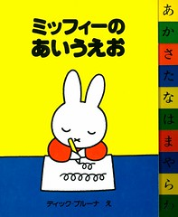 Mif No AIUEO ( ) (Vernon Barford School Library) Tags: new school japan japanese reading book high no library libraries dick hard reads books read cover junior miffy covers bookcover language middle vernon bruna recent vocabulary bookcovers languages nonfiction esl picturebooks foreignlanguages hardcover foreignlanguage mifi dickbruna barford lote aiueo ell secondlanguage hardcovers languagesotherthanenglish picturebooksforchildren secondlanguages 9784062618564 1928771007501 4062618567