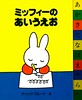 Mifī No AIUEO (ミッフィーのあいうえお ブルーナのアイディアブック) (Vernon Barford School Library) Tags: new school japan japanese reading book high no library libraries dick hard reads books read cover junior miffy covers bookcover language middle vernon bruna recent vocabulary bookcovers languages nonfiction esl picturebooks foreignlanguages hardcover foreignlanguage mifi dickbruna barford lote aiueo ell secondlanguage hardcovers languagesotherthanenglish picturebooksforchildren secondlanguages 9784062618564 1928771007501 4062618567