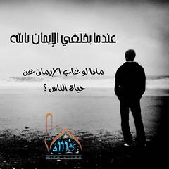 34 (ar.islamkingdom) Tags: الله ، مكان القلب الايمان مكتبة أسماء المؤمنين اسماء بالله، الحسنى، الكتب، اسماءالله