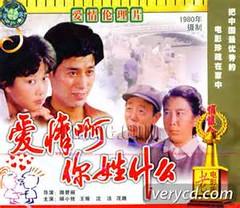 蒋方舟:爱情啊,你姓什么? —80年代电影里的爱情