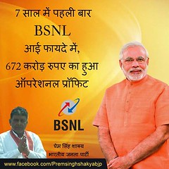 BSNL was the first time in 7 years, 672 crore profit gains - BJP UP (premsinghshakya) Tags: mainpuri bjp up city candidate election 2017 vote for join uttar pradesh