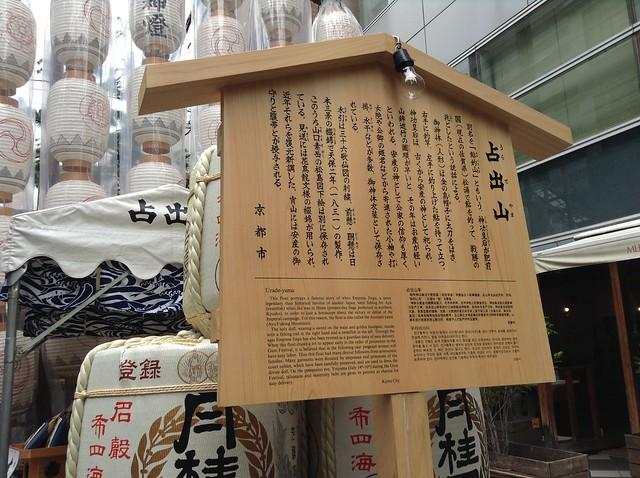 占出山(うらでやま)|祇園祭宵山