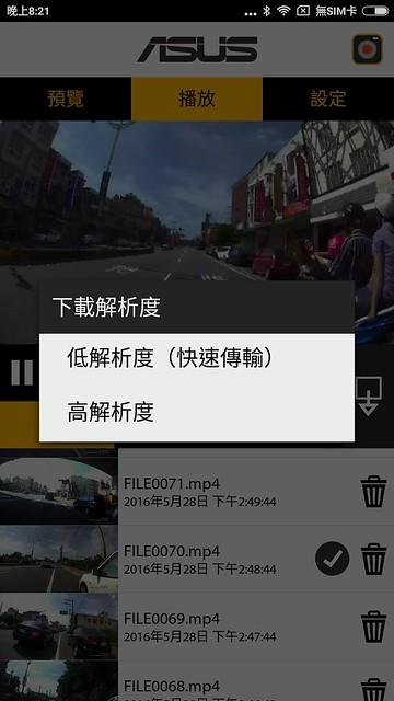 Screenshot_2016-05-28-20-21-13_com.asus.icam