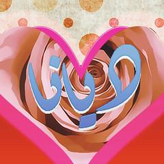 رمزيات حلوة (أجملـٍـٍـــ إاבـٍـٍساسْـٍ!) Tags: ام تصميم محمد راشد احمد ان زينة فرح دانة نورة فهد سارة مشعل الشمري بلاك انفال مهند تركي اماني جوهر رهف ديانا ربى بيري رمزيات هيلة