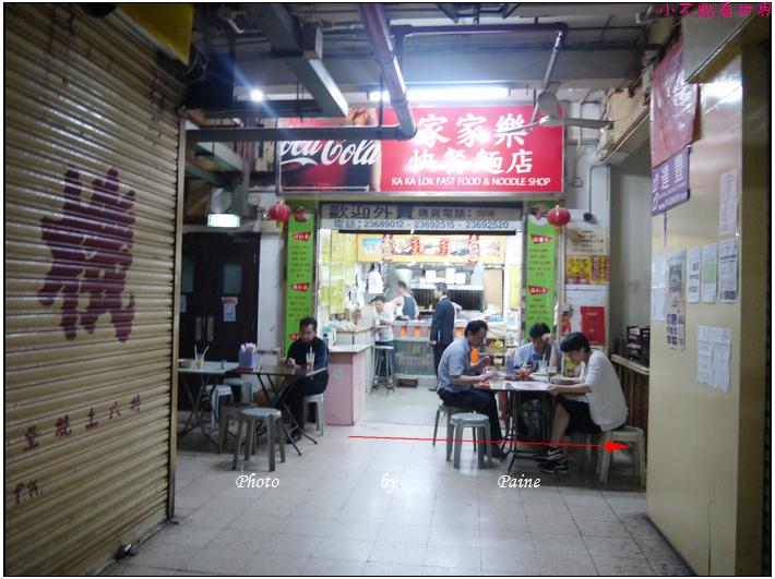 香港尖沙嘴星座冰室 (24).JPG