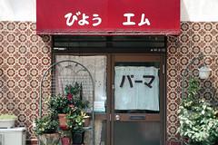 2013 osaka (etherxxx) Tags: trip travel japan olympus osaka kansai ep2