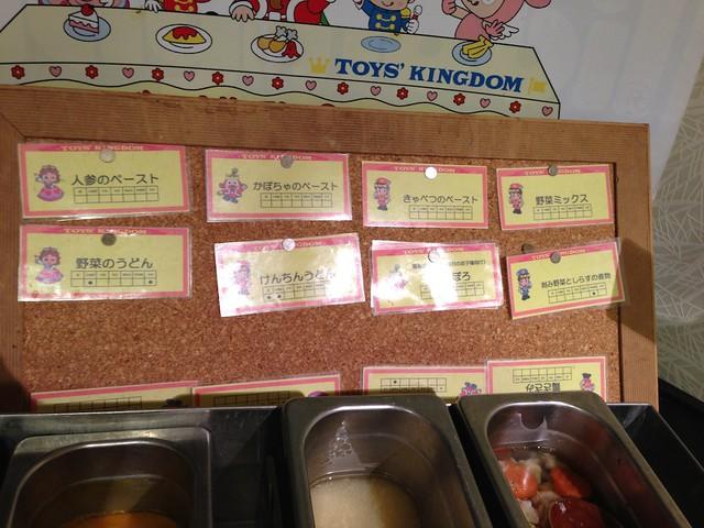 こちらがおかずメニュー。|ホテルグリーンプラザ軽井沢