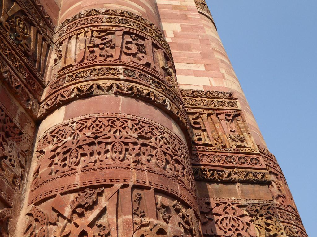 Engravings on the Qutb Minar