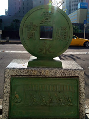 #8044 monument to Edo era (1626-1862) mint (Nemo's great uncle) Tags: tokyo mint  kameido kotoku