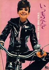 Audrey Hepburn in vinyl suit (Plastic Fashion Queens) Tags: fashion vinyl plastic suit audrey 1967 1960s hepburn pvc pantsuit trousersuit