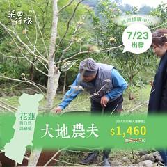 ( 17Safari) Tags:   travel  hualien farm  lake taiwan nature