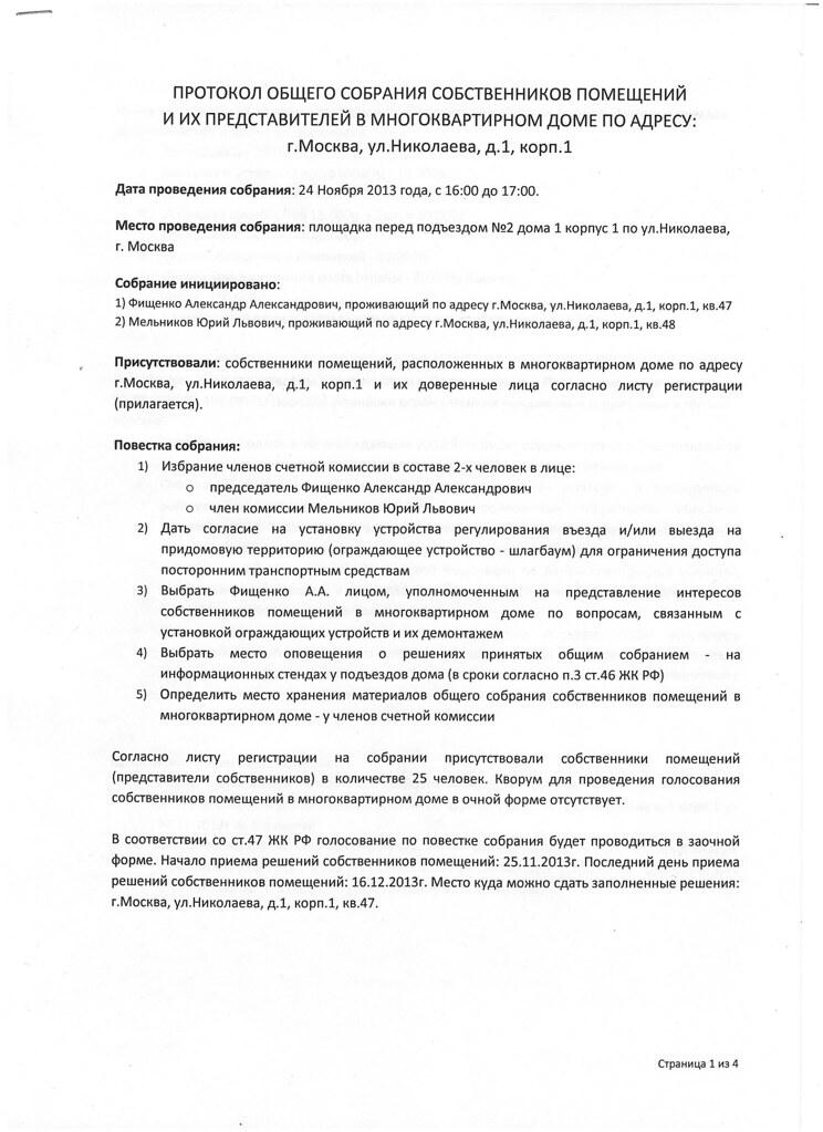 Протокол собрания жителей Николаева д.1 - 24 ноября 2013 г 11500391464_d72d2bac38_b