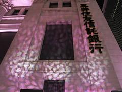 IMG_2901 (Mud Boy) Tags: japan tokyo nihonbashi publicart eastasia greatertokyoarea northeastasia tokyometropolis capitalofjapan whiteandpinkcolourscheme projectionofmovingbutterflies oneofthe47prefecturesofjapan mostpopulousmetropolitanareaintheworld