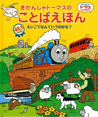 Kikansha Tomasu No Kotoba Ehon:  Eigo De Nante Iu No Kana?    (Vernon Barford School Library) Tags: new school fiction english japan train japanese reading book high library libraries hard reads railway trains books read cover engines junior covers bookcover language middle vernon recent vocabulary bookcovers languages bilingual esl thomasthetankengine wilbert fictional picturebooks foreignlanguages hardcover foreignlanguage thomasandfriends barford lote ell secondlanguage awdry hardcovers languagesotherthanenglish wordbook vernonbarford picturebooksforchildren secondlanguages wilbertawdry 45910888332 thomasreallyusefulwordbook thomassreallyusefulwordbook