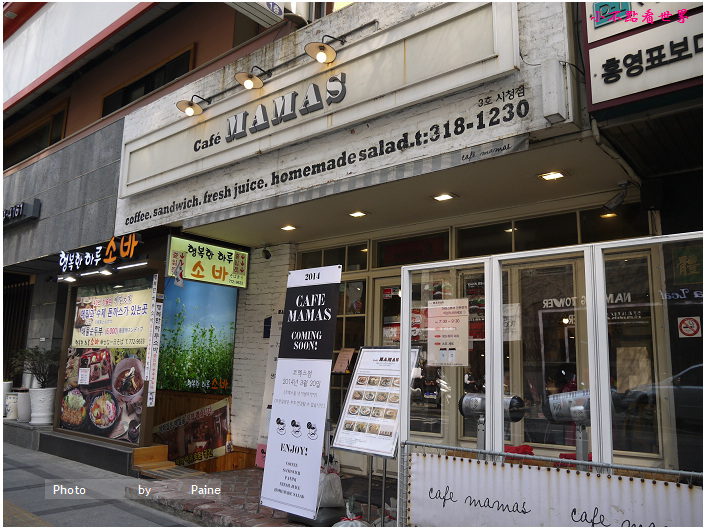 Cafe Mamas 市廳 (1).JPG