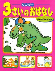 Wanda 3sai No Ohanashi:  Genki Ga Deru Ohanashi 3 --  (Vernon Barford School Library) Tags: new fiction japan japanese reading book high library libraries reads books read paperback cover junior novel covers bookcover language middle vernon recent bookcovers languages paperbacks esl novels fictional picturebooks foreignlanguages foreignlanguage barford lote ell softcover secondlanguage languagesotherthanenglish vernonbarford softcovers picturebooksforchildren secondlanguages 9784418017249 1921037010000 4418017240