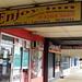 funny shopfronts,geebung,08-10-2013 (3)