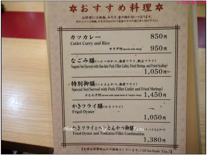 關西機場豬排定食 (1).JPG
