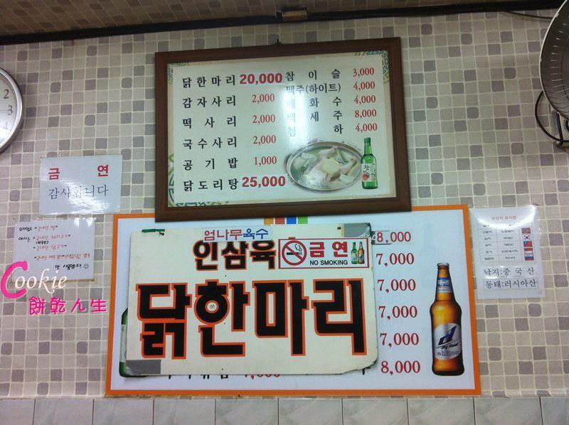 韓國6-3 (68)