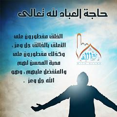 22 (ar.islamkingdom) Tags: الله ، مكان القلب الايمان مكتبة أسماء المؤمنين اسماء بالله، الحسنى، الكتب، اسماءالله