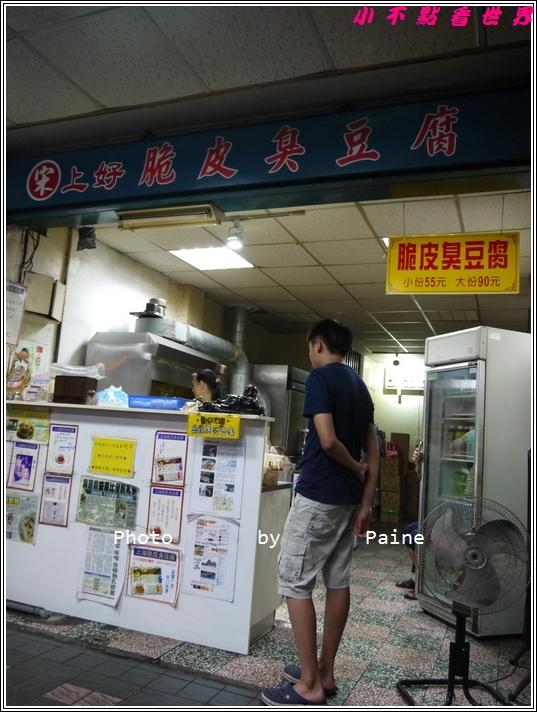 台北宋上好脆皮臭豆腐 (1).JPG