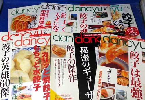 dancyu201405_gyoza 2
