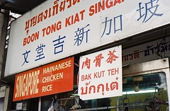Singapore Chicken - Thong Lo Bangkok (35mm) (jcbkk1956) Tags: food chicken film sign analog 35mm asian thailand restaurant singapore rice bangkok chinese manual carlzeiss kodacolor200 thonglo contaxrts 45mmf28