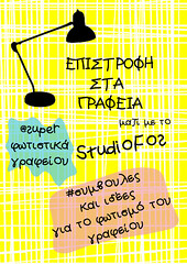 StudioFos.Idees.diakosmitisis.grafeioy2014 (Studio Fos) Tags: