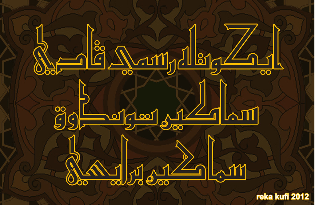 The World 39 S Best Photos Of Calligraphy And Jawi Flickr
