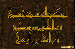 Resmi Padi-Layout1 (REKA KUFI) Tags: calligraphy jawi khat fatimid kufi fatimi