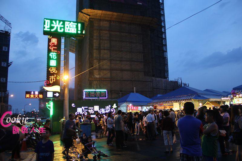興仁花園夜市 (125)