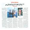 29% زيادة في الحفارات البترولية العاملة في مصر (أرشيف مركز معلومات الأمانة ) Tags: المصور مصرمسامحفهمي