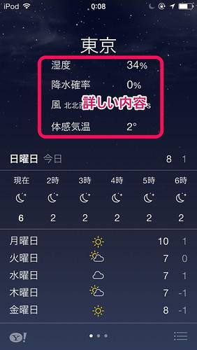 天気アプリ2
