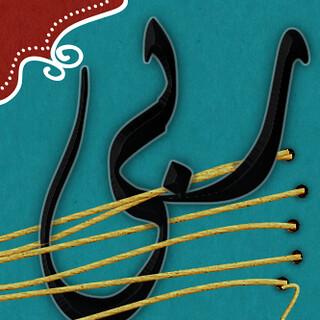 رمزيات اسامي