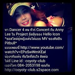 หา Dancer 4 คน ทัวร์ Concert กับ Anny Lee ใน Project อัลบัมของ Hello Icon  *ขอสไตล์ผู้หญิงเต้นได้แบบ MV ของศิลปิน Pitbull*  แบบเพลงนี้ http://www.youtube.com/watch?v=EPo5wWmKEaI น้องๆทีมเต้น ทีมใดที่สนใจ ติดต่อ ได้ที่ Line id : coyoty-club เบอร์โทร 084-20
