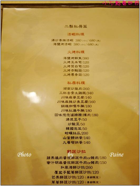 台北二鬍廚房 (74).JPG