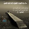 7 (ar.islamkingdom) Tags: الله ، مكان القلب الايمان مكتبة أسماء المؤمنين اسماء بالله، الحسنى، الكتب، اسماءالله